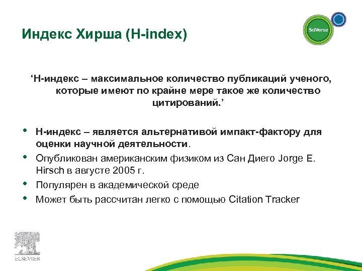 Индекс Хирша (H-index) 'H-индекс – максимальное количество публикаций ученого, которые имеют по крайне мере