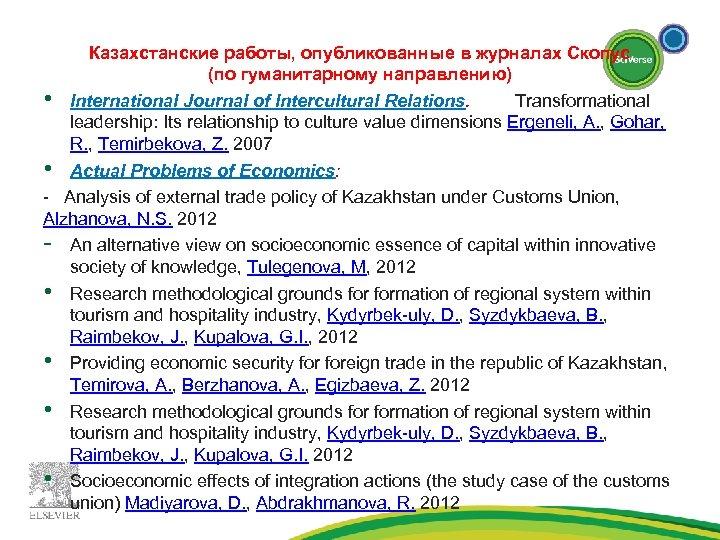 Казахстанские работы, опубликованные в журналах Скопус (по гуманитарному направлению) • International Journal of Intercultural