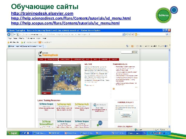 Обучающие сайты http: //trainingdesk. elsevier. com http: //help. sciencedirect. com/flare/Content/tutorials/sd_menu. html http: //help. scopus.