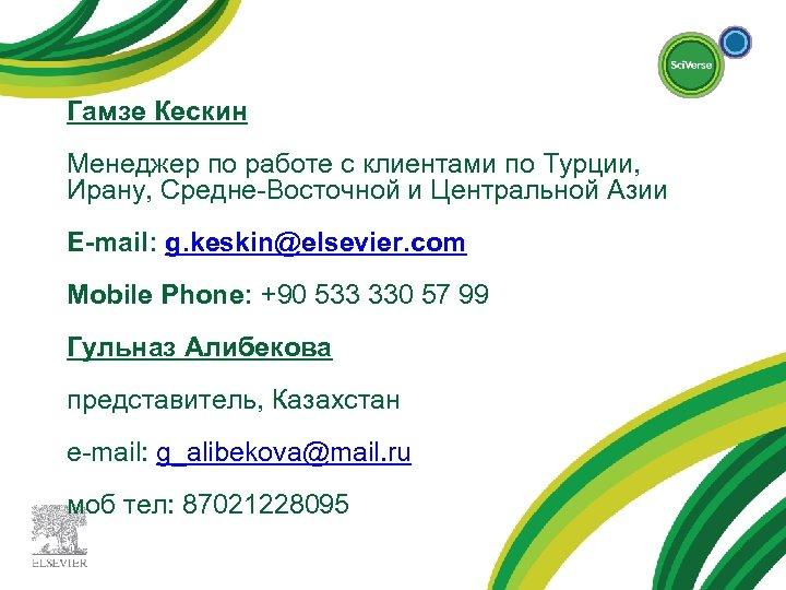 Гамзе Кескин Менеджер по работе с клиентами по Турции, Ирану, Средне-Восточной и Центральной Азии