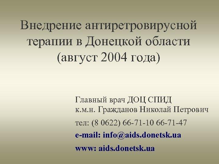 Внедрение антиретровирусной терапии в Донецкой области (август 2004 года) Главный врач ДОЦ СПИД к.