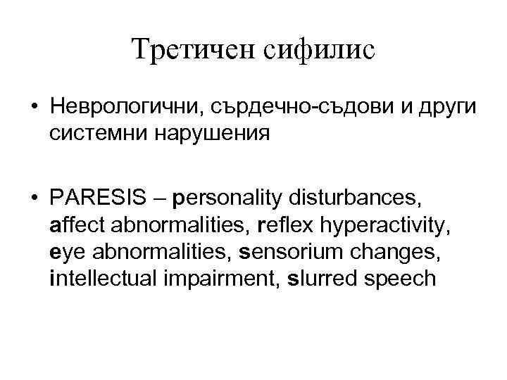 Третичен сифилис • Неврологични, сърдечно-съдови и други системни нарушения • PARESIS – personality disturbances,