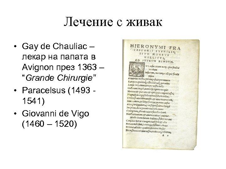 Лечение с живак • Gay de Chauliac – лекар на папата в Avignon през