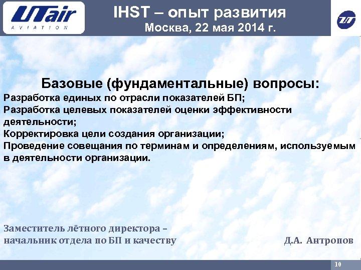 IHST – опыт развития Москва, 22 мая 2014 г. Базовые (фундаментальные) вопросы: Разработка единых