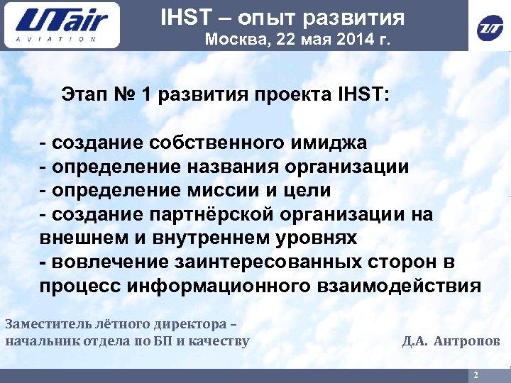 IHST – опыт развития Москва, 22 мая 2014 г. Этап № 1 развития проекта