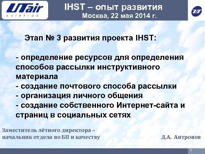 IHST – опыт развития Москва, 22 мая 2014 г. Этап № 3 развития проекта