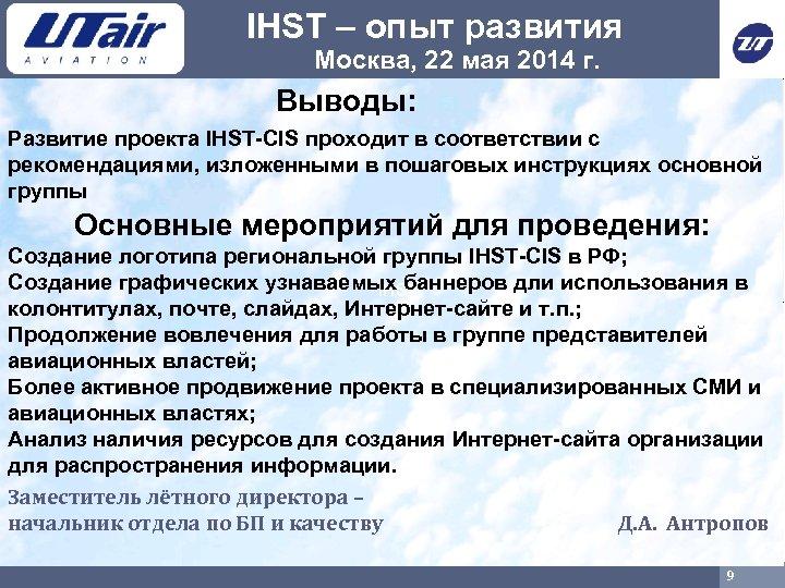 IHST – опыт развития Москва, 22 мая 2014 г. Выводы: Развитие проекта IHST-CIS проходит