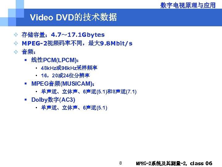 数字电视原理与应用 Video DVD的技术数据 v 存储容量: 4. 7~ 17. 1 Gbytes v MPEG-2视频码率不同,最大 9. 8
