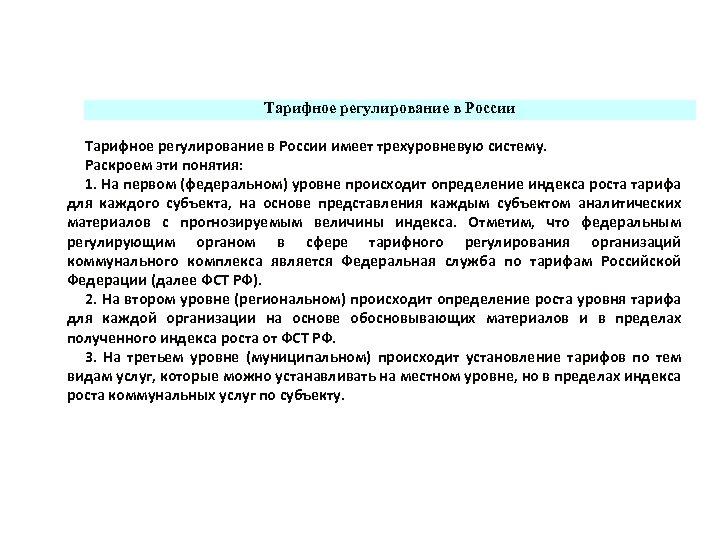 Тарифное регулирование в России имеет трехуровневую систему. Раскроем эти понятия: 1. На первом (федеральном)
