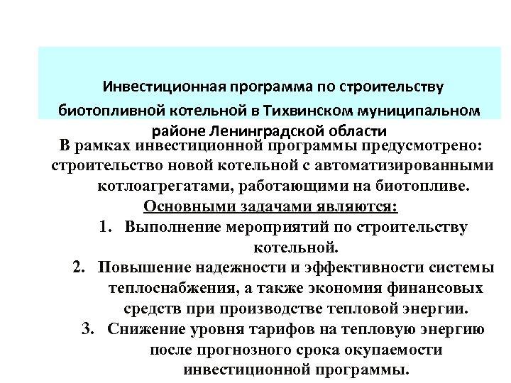 Инвестиционная программа по строительству биотопливной котельной в Тихвинском муниципальном районе Ленинградской области В рамках