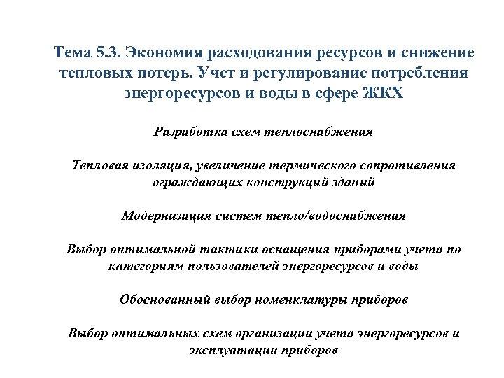 Тема 5. 3. Экономия расходования ресурсов и снижение тепловых потерь. Учет и регулирование потребления