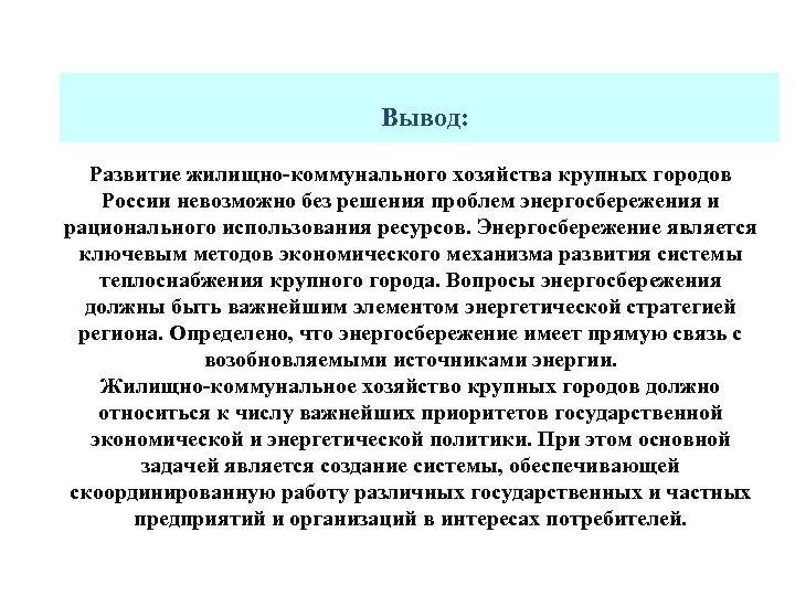 Вывод: Развитие жилищно-коммунального хозяйства крупных городов России невозможно без решения проблем энергосбережения и