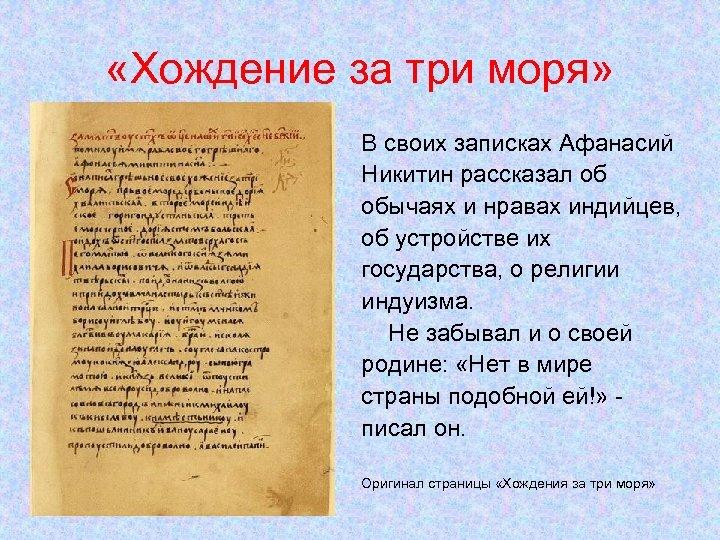 «Хождение за три моря» В своих записках Афанасий Никитин рассказал об обычаях и
