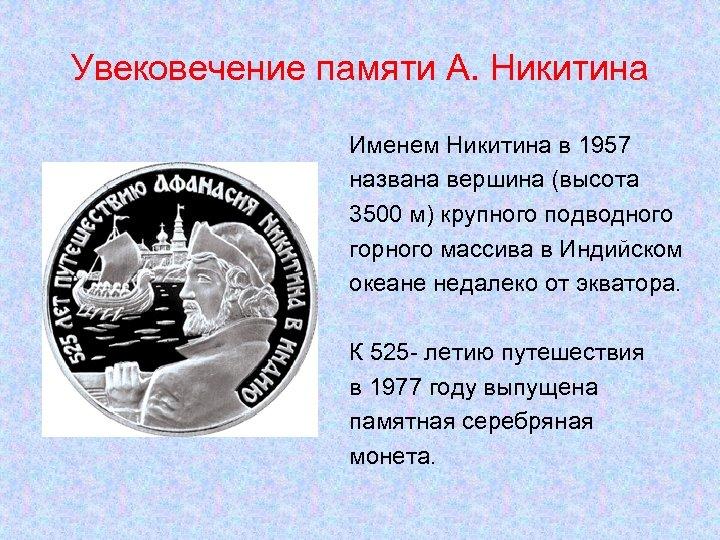 Увековечение памяти А. Никитина Именем Никитина в 1957 названа вершина (высота 3500 м) крупного
