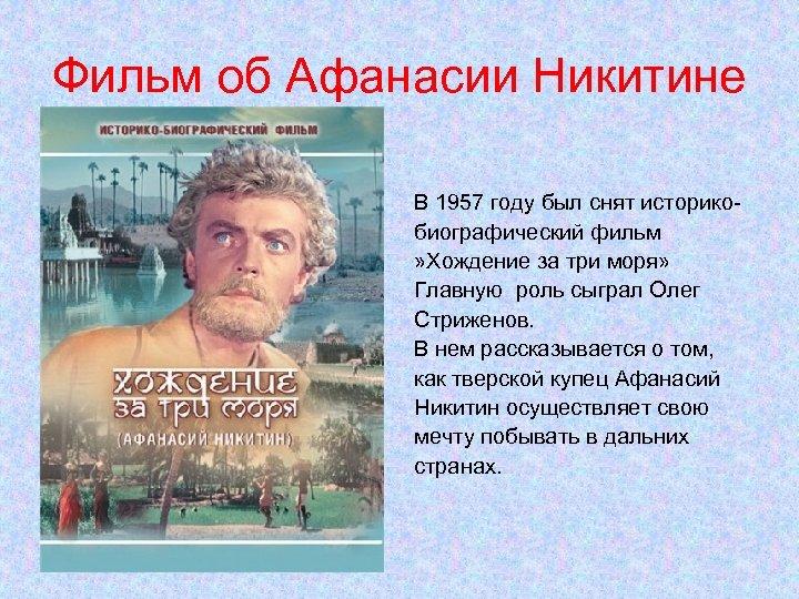 Фильм об Афанасии Никитине В 1957 году был снят историкобиографический фильм » Хождение за