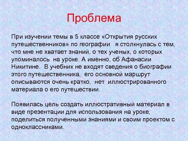 Проблема При изучении темы в 5 классе «Открытия русских путешественников» по географии я столкнулась