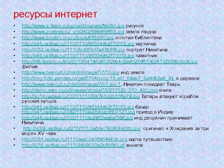 ресурсы интернет • • • • • http: //www. x-team. ru/upload/images/Nikitin. jpg рисунок http: