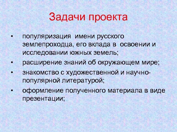 Задачи проекта • • популяризация имени русского землепроходца, его вклада в освоении и исследовании