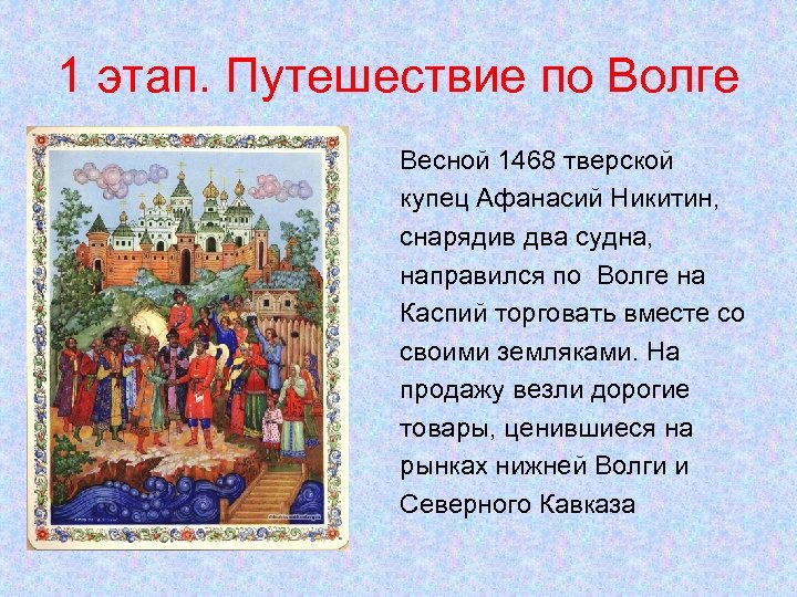 1 этап. Путешествие по Волге Весной 1468 тверской купец Афанасий Никитин, снарядив два судна,