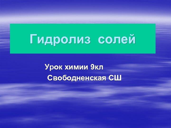 Гидролиз солей Урок химии 9 кл Свободненская СШ