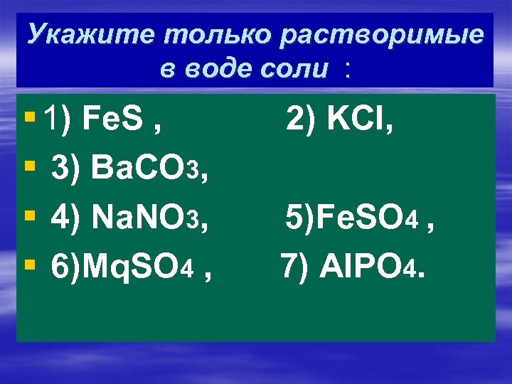 Укажите только растворимые в воде соли : § 1) Fe. S , § 3)