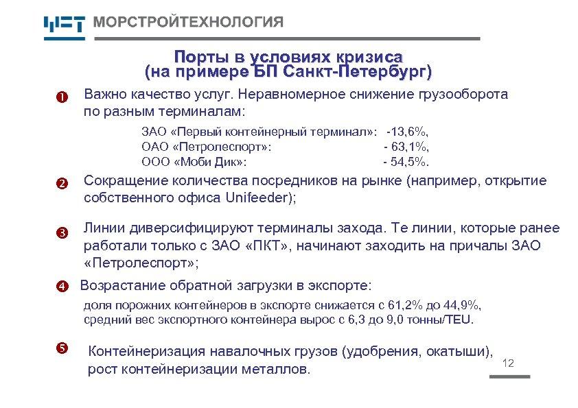 Порты в условиях кризиса (на примере БП Санкт-Петербург) Важно качество услуг. Неравномерное снижение грузооборота