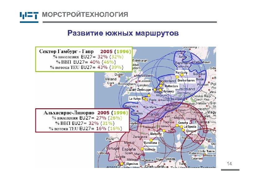 Развитие южных маршрутов 14