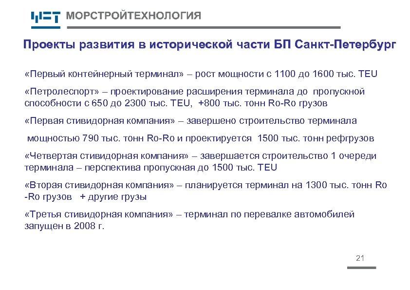 Проекты развития в исторической части БП Санкт-Петербург «Первый контейнерный терминал» – рост мощности с