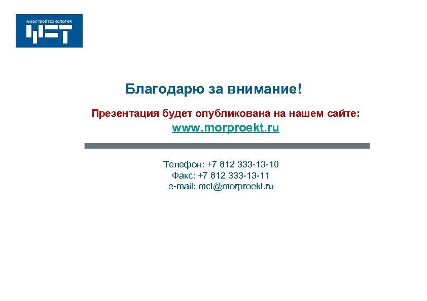 Благодарю за внимание! Презентация будет опубликована на нашем сайте: www. morproekt. ru Телефон: +7