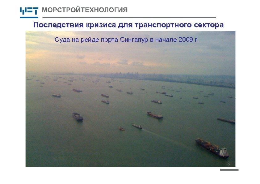 Последствия кризиса для транспортного сектора Суда на рейде порта Сингапур в начале 2009 г.