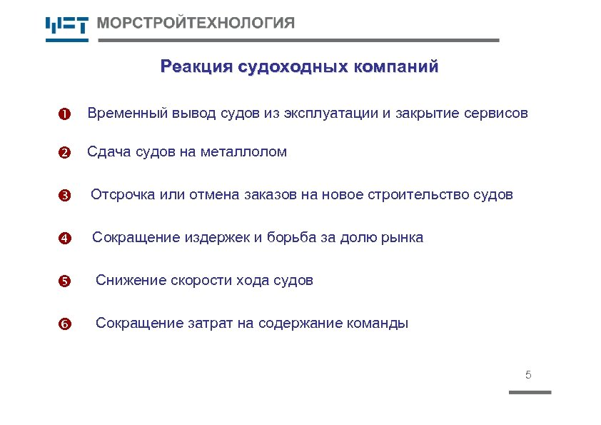 Реакция судоходных компаний Временный вывод судов из эксплуатации и закрытие сервисов Сдача судов на