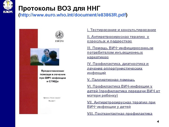 Протоколы ВОЗ для ННГ (http: //www. euro. who. int/document/e 83863 R. pdf) i. Тестирование