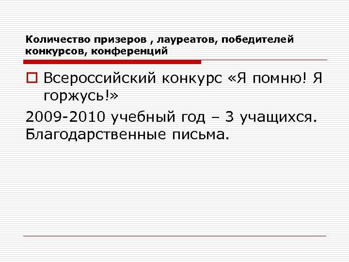 Количество призеров , лауреатов, победителей конкурсов, конференций o Всероссийский конкурс «Я помню! Я горжусь!»