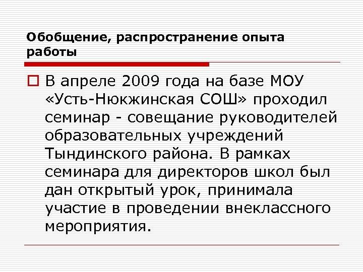 Обобщение, распространение опыта работы o В апреле 2009 года на базе МОУ «Усть-Нюкжинская СОШ»