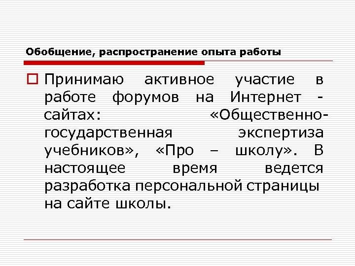 Обобщение, распространение опыта работы o Принимаю активное участие в работе форумов на Интернет сайтах: