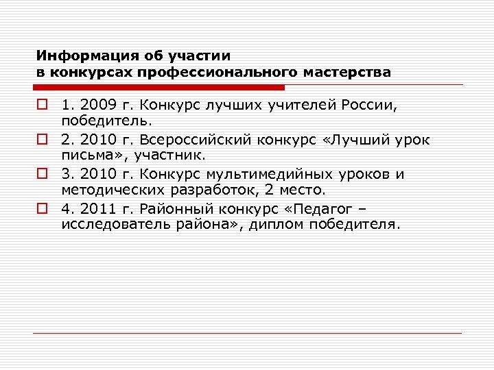 Информация об участии в конкурсах профессионального мастерства o 1. 2009 г. Конкурс лучших учителей