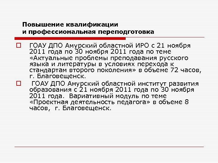 Повышение квалификации и профессиональная переподготовка o o ГОАУ ДПО Амурский областной ИРО с 21