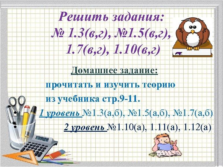 Решить задания: № 1. 3(в, г), № 1. 5(в, г), 1. 7(в, г), 1.