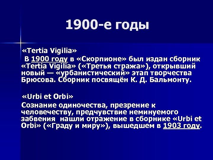 1900 -е годы «Tertia Vigilia» В 1900 году в «Скорпионе» был издан сборник «Tertia