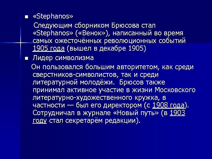 «Stephanos» Следующим сборником Брюсова стал «Stephanos» ( «Венок» ), написанный во время самых