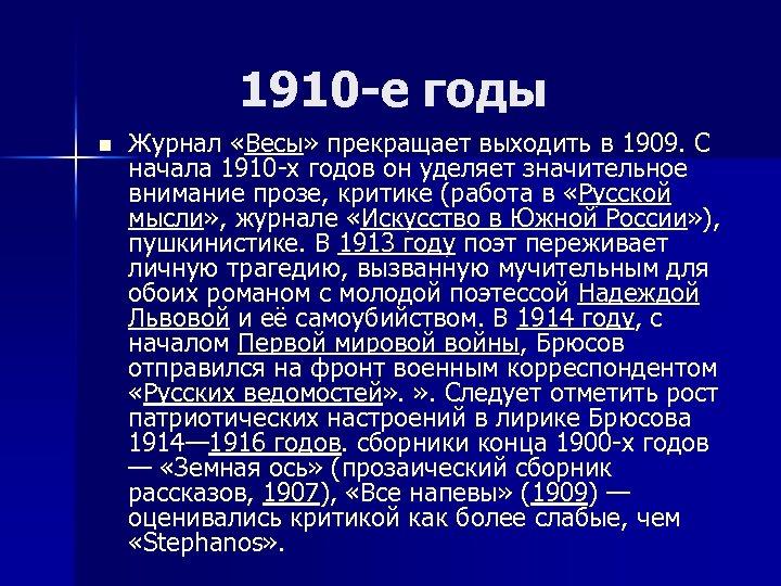 1910 -е годы n Журнал «Весы» прекращает выходить в 1909. С начала 1910 -х