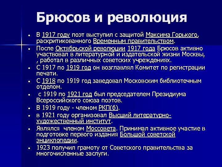 Брюсов и революция • • • В 1917 году поэт выступил с защитой Максима