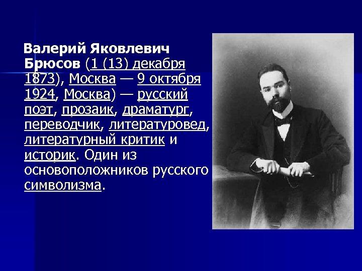 Валерий Яковлевич Брюсов (1 (13) декабря 1873), Москва — 9 октября 1924, Москва) —