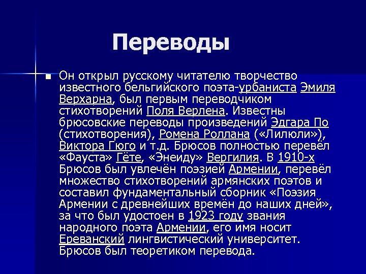 Переводы n Он открыл русскому читателю творчество известного бельгийского поэта-урбаниста Эмиля Верхарна, был первым