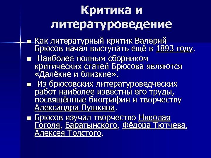 Критика и литературоведение n n Как литературный критик Валерий Брюсов начал выступать ещё в