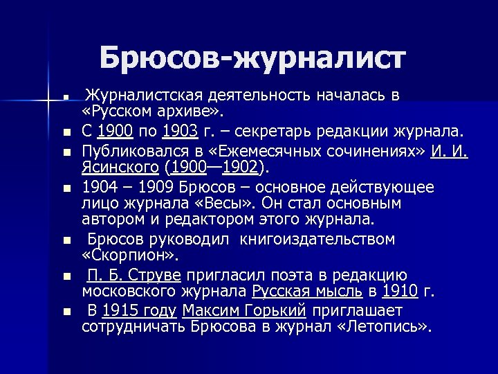 Брюсов-журналист n n n n Журналистская деятельность началась в «Русском архиве» . С 1900