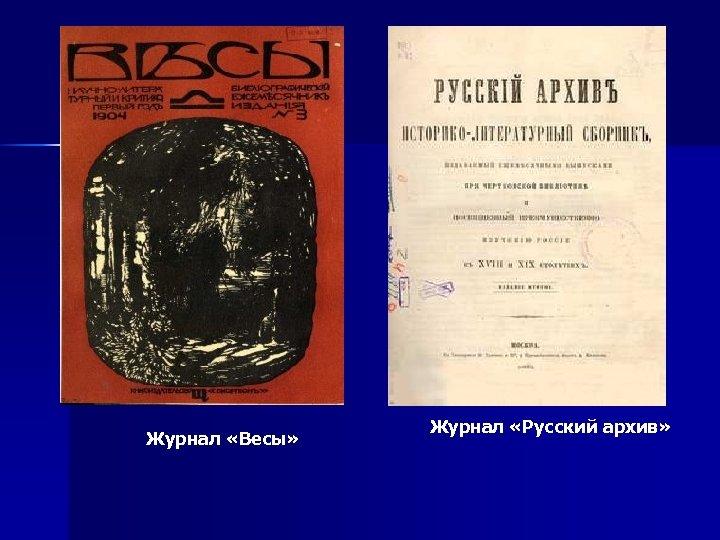 Журнал «Весы» Журнал «Русский архив»