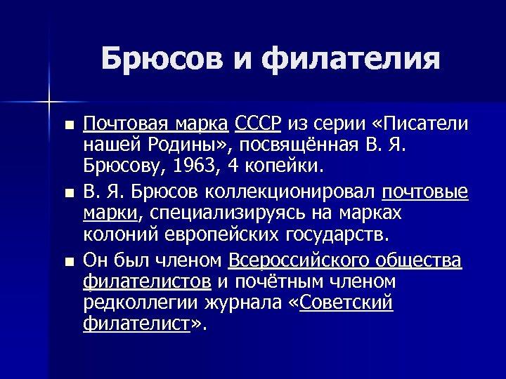 Брюсов и филателия n n n Почтовая марка СССР из серии «Писатели нашей Родины»