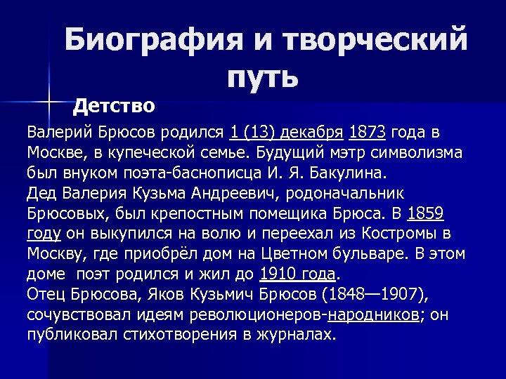 Биография и творческий путь Детство Валерий Брюсов родился 1 (13) декабря 1873 года в