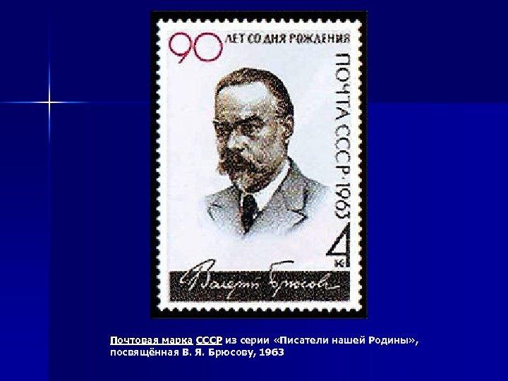 Почтовая марка СССР из серии «Писатели нашей Родины» , посвящённая В. Я. Брюсову, 1963